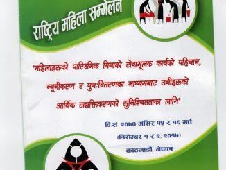 asmita ucw conference