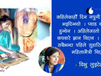 Bhivu-luitel-_-mahinawari