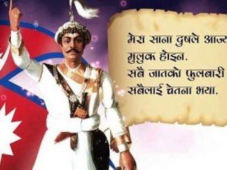 King-Prithvi-narayan-shah
