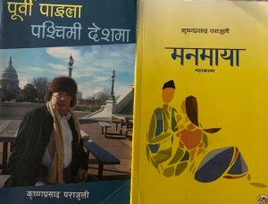 Two Book Covers of Krishna Pd Parajuli