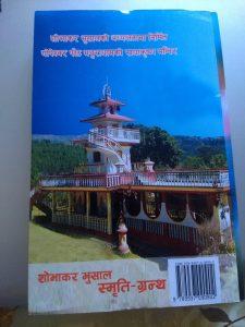 thumbnail_Shobhakar Bhusal-1