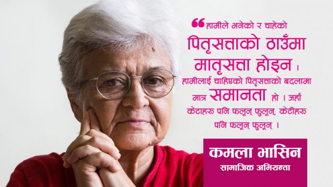 """kamala bhasin India, pakistan must resist push from military-industrial complex: kamala bhasin india and pakistan should resist the push from the military-industrial complex which """"makes good money without considering deadly consequences of war"""", activist kamala bhasin said in delhi on saturday."""